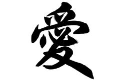 手土産の参考にも! 外国人が好きな「漢字」5つ