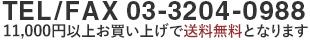 03-3204-0988