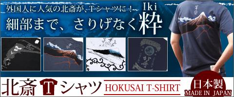 世界でもっとも有名な日本人、葛飾北斎がTシャツになりました!
