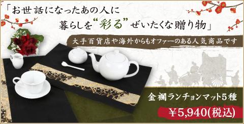 中国語説明書付き-金らんランチョンマット 各種 2枚組★日本土産(みやげ)に!