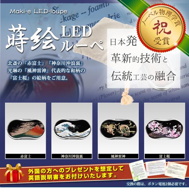 英語説明書つき 蒔絵LEDルーペ各種★日本のお土産に最適!