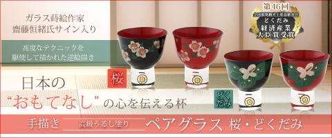 会津塗りの手描きペアグラスです