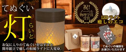 祝! ノーベル物理学賞受賞-LEDライト使用。手ぬぐいをはずせば、癒しの和紙ライトに大変身!ほのぼの、サプライズな日本みやげに