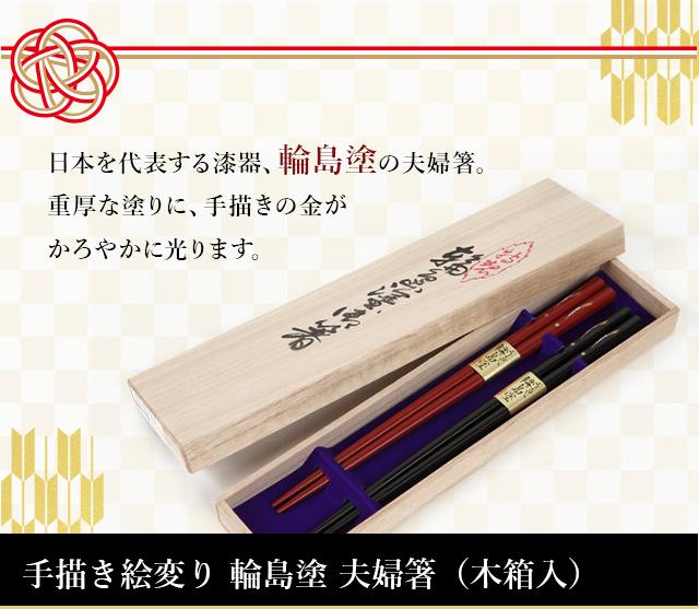 英語説明書(動画QRコード)つき - 手描き絵変り 輪島塗 夫婦箸(木箱入)