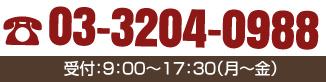 03-3204-0988 | 受付:9:00〜17:30(月〜金)