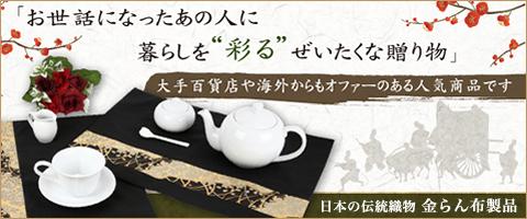 「金らん」とは金箔や金糸を織り込んで華やかな柄をつくる、日本の伝統的な織物です