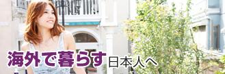 海外で暮らす日本人へ