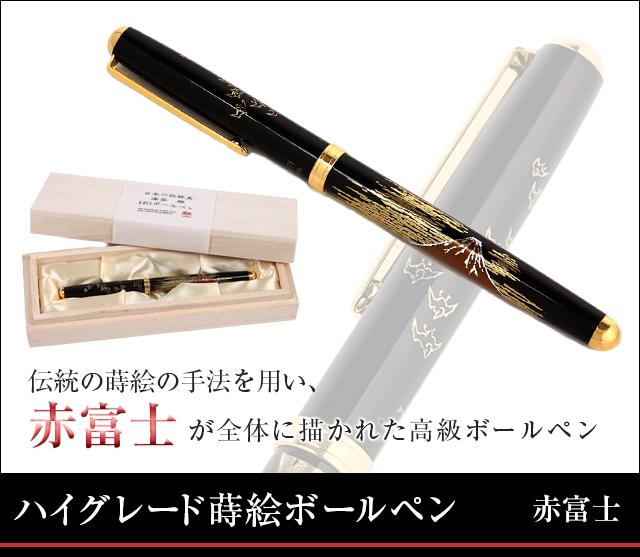 英語説明書つき‐蒔絵高級ボールペン赤富士★日本のお土産に最適!