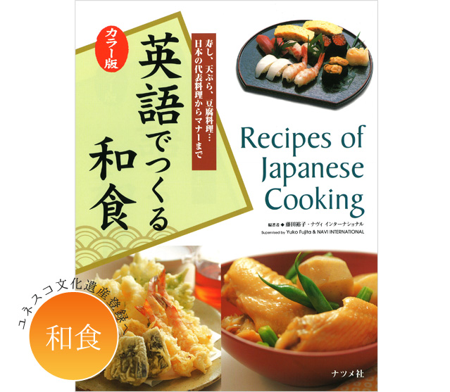 英語でつくる和食|Recipes of Japanese Cooking book