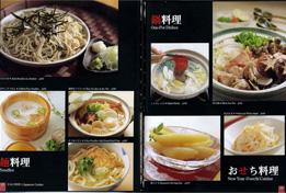 英語でつくる和食本
