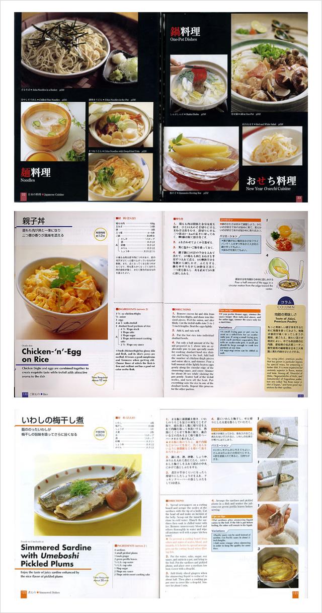 英語でつくる和食本の内容イメージ|Recipes of Japanese Cooking book image
