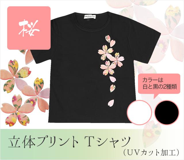 立体プリントTシャツ 桜(UVカット加工)
