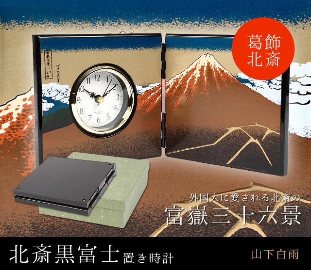 葛飾北斎黒富士屏風型置き時計|富嶽三十六景 山下白雨