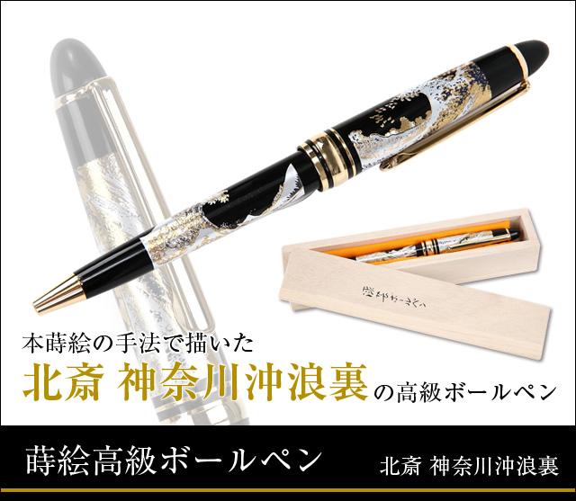 本蒔絵の手法で描いた北斎神奈川沖波裏の桐箱入り高級ボールペン
