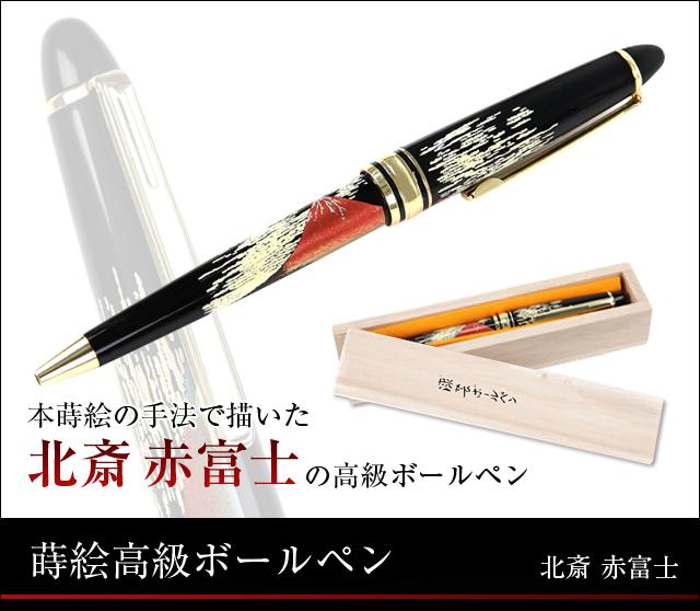 本蒔絵の手法で描いた北斎赤富士の高級ボールペン 木箱