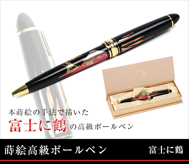 英語説明書つき‐蒔絵高級ボールペン富士に鶴★日本のお土産に最適!