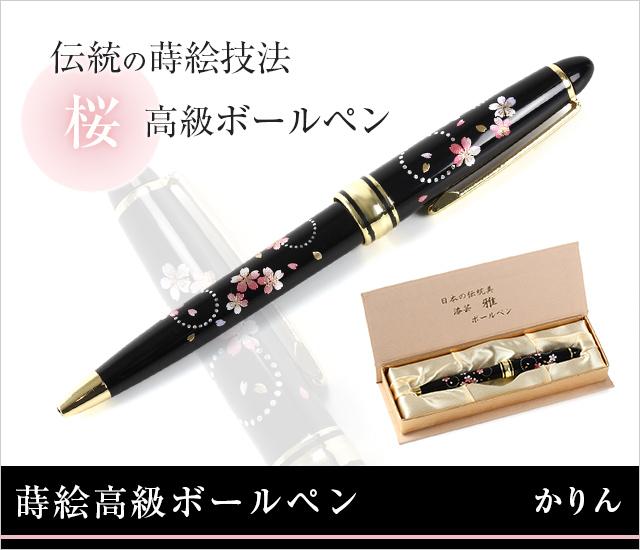 蒔絵高級ボールペン かりん