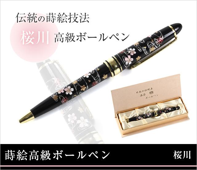蒔絵高級ボールペン 桜川