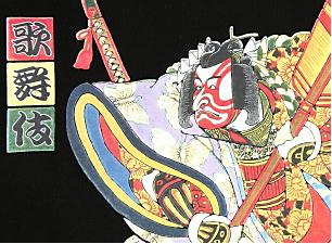 歌舞伎シャツのオモテ柄