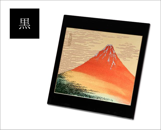 蒔絵ステーショナリー北斎赤富士3点セット(黒)