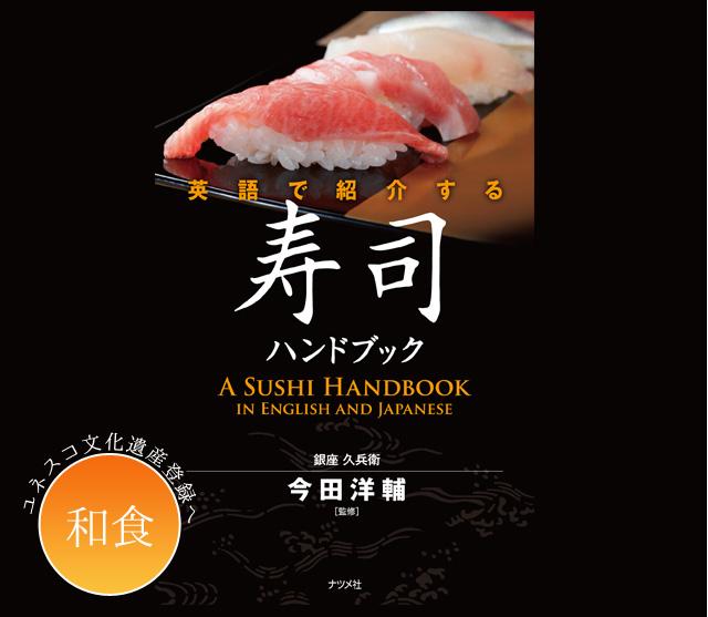英語で紹介する寿司ハンドブック|A SUSHI HANDBOOK