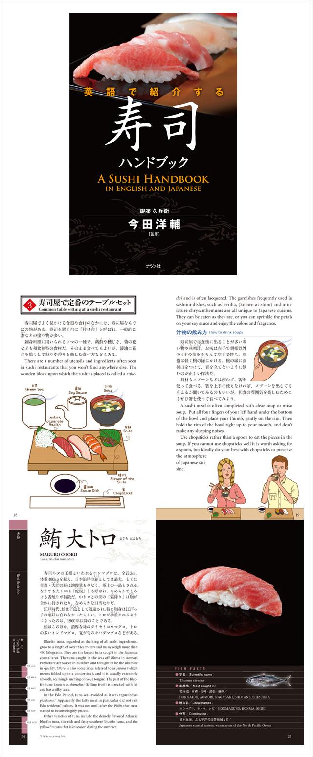 英語で紹介する寿司ハンドブックの内容イメージ|A SUSHI HANDBOOK image