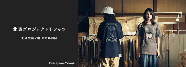 北斎Tシャツコレクション
