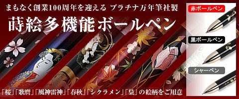 日本の3大万年筆ブランドの一つ「プラチナ社製」の多機能ボールペンです