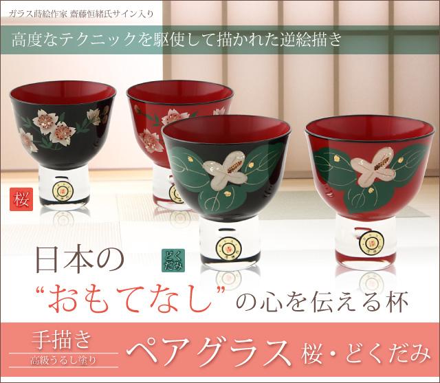 英語説明カードつき-会津塗りペアグラス 杯★日本土産(みやげ)に最適!