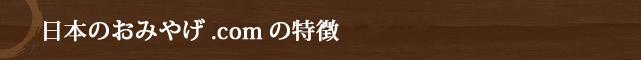 日本のおみやげ.comの特徴