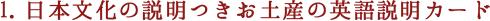 1.日本文化の説明つきお土産の英語説明カード